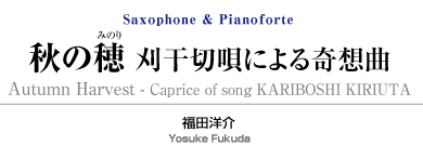 秋の穂【Saxophone and Pianoforte】