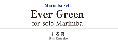 Ever Green for solo Marimba/川辺真